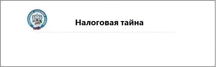 nalogovaya_tayna