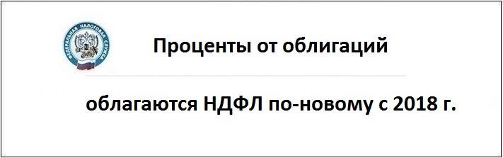 ndfl_obligacii_2018