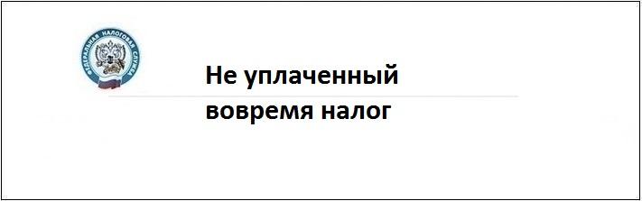 neuplachenniy_nalog