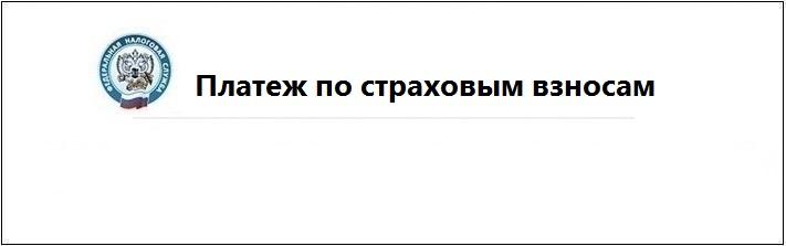 platej_po_strahovim_vznosam