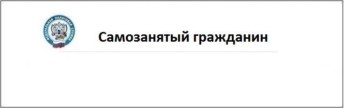 samozanyatyj_grazhdanin
