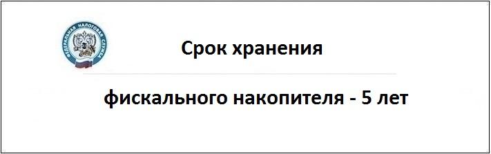 skolko_hranit_fn