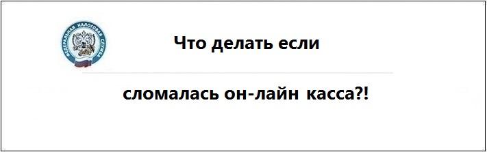 slomalas_kassa