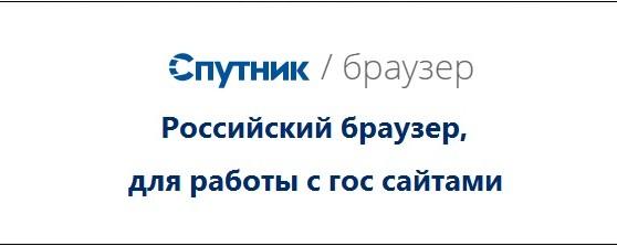Браузер Спутник