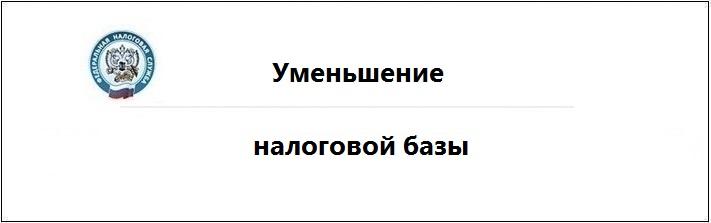 umenschenie_nalogovoy_bazi