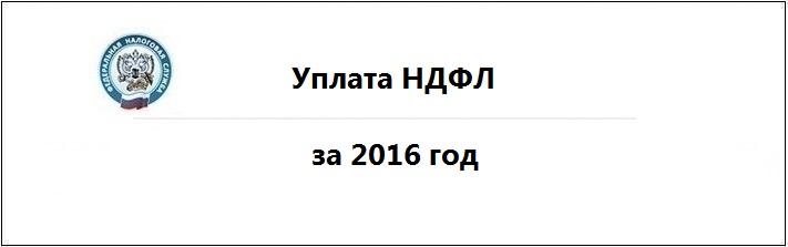uplata_ndfl_za_2016_god