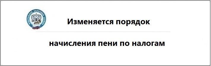 peni_po_nalogam