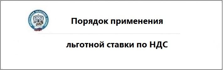 poryadok_primeneniya_lgotnoy_stavki_po_nds