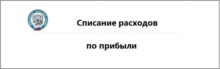 spisanie_rashodov_po_pribili