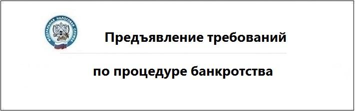 trebovaniya_po_bankrotstvam