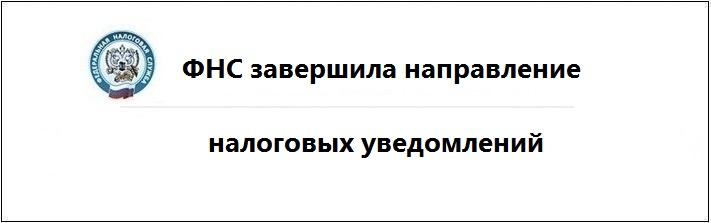 fns_zaverschila_otpravku_uvedomleniy