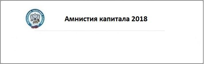 amnistiya_kapitala_2018