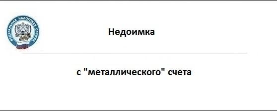Недоимка с «металлического» счета