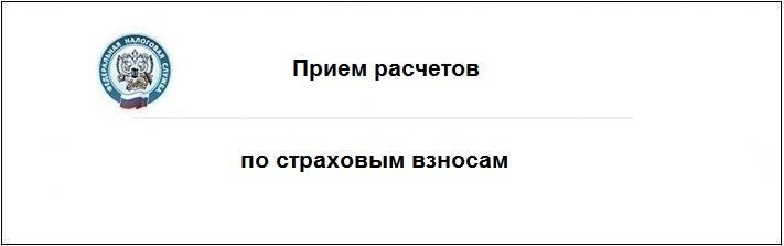 priem_raschetov_po_strahovim_vznosam
