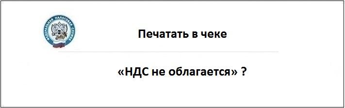 nds_ne_oblagaetsya