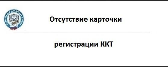 Отсутствие карточки регистрации ККТ