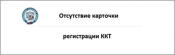 otsutstvie_kartochki_registracii_kkt