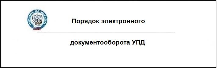 Порядок электронного документооборота УПД