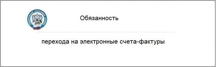 elektronnie_scheta_fakturi