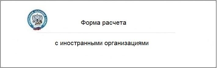 forma_rascheta_s_inostrannimi_organizaciyami