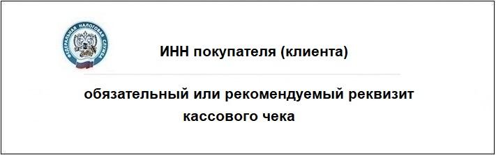 inn_pokupatelya