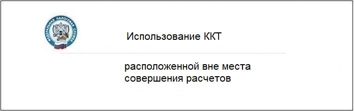 ispolzovanie_kkt