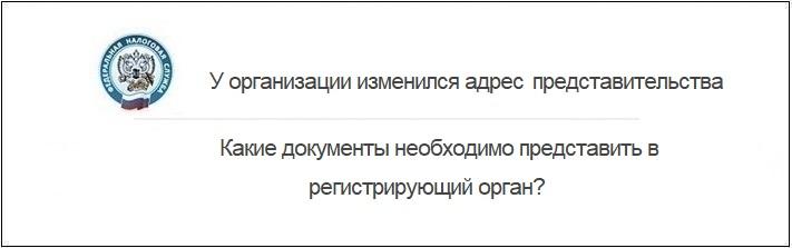 izmenilsa_adres_predstavitelstva