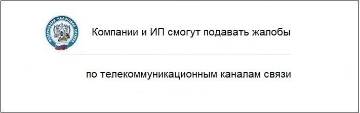 jalobi_po_tks