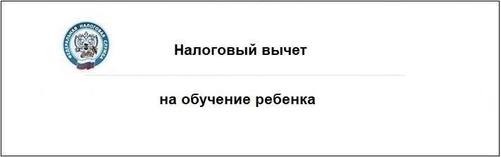 nalogoviy_vichet