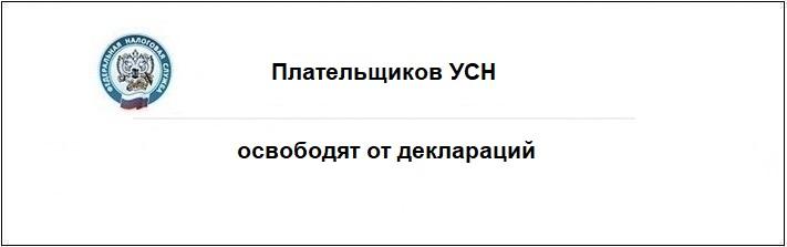 usn_osvobodyat_ot_deklaraciy