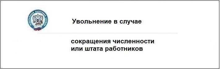 uvolnenie_ili_sokraschenie